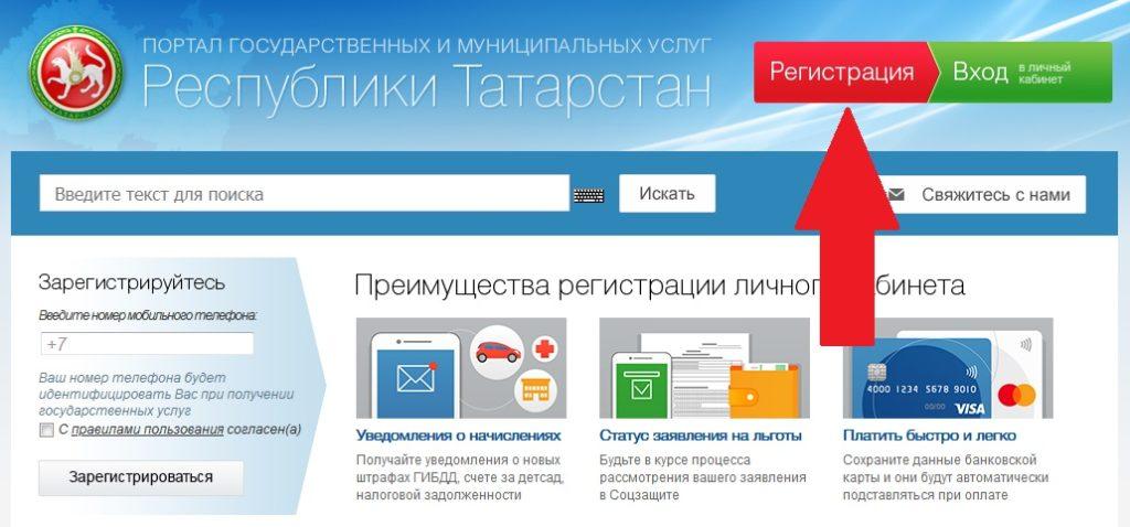 портал государственных услуг Татарстана